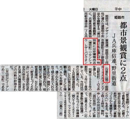2015年10月20日 神戸新聞(小)