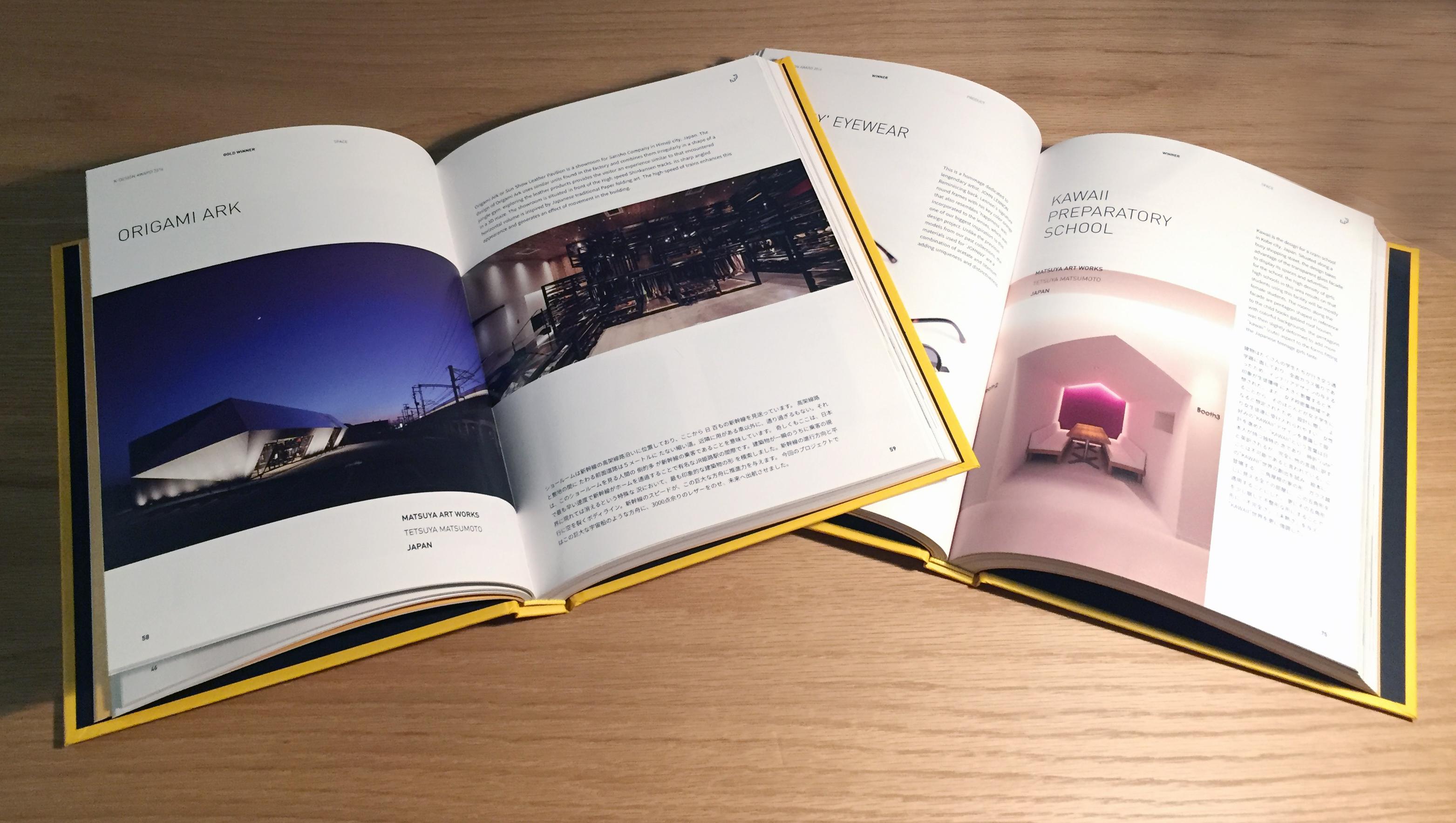 韓国デザイン年鑑にショールーム設計事例と予備校設計事例が掲載