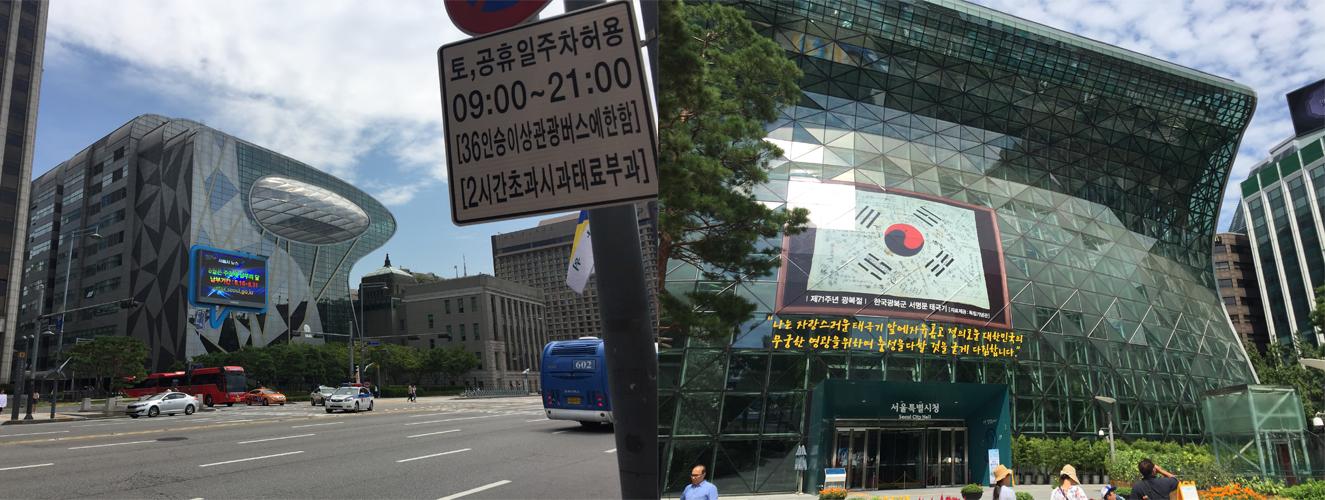 ソウル 市庁舎 建築設計