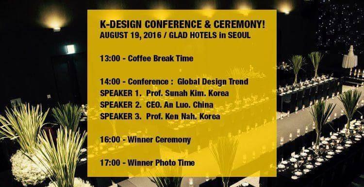 韓国 デザインアワード授賞式