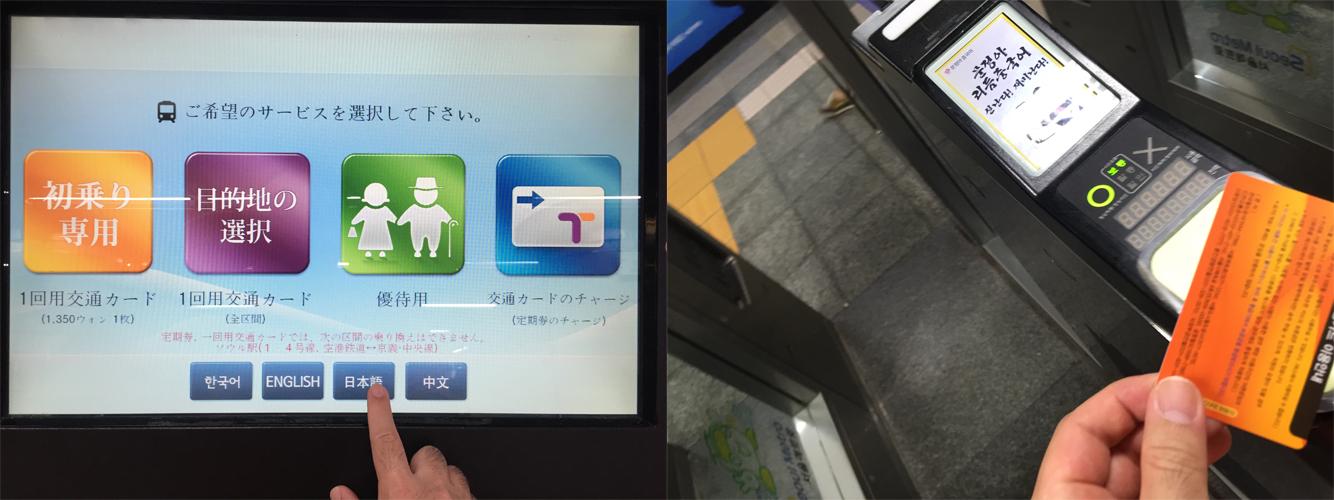 ソウル 地下鉄 日本語